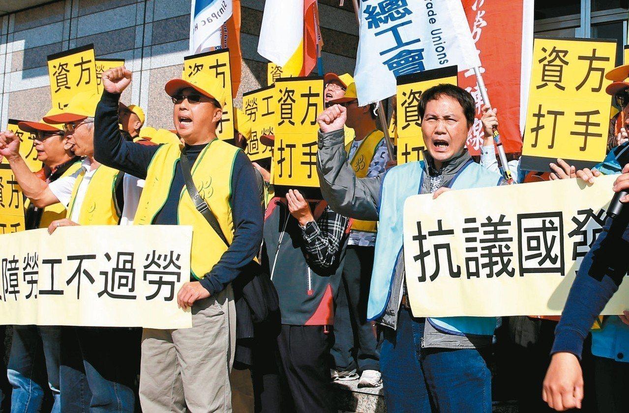 勞工團體上午到國發會抗議,譴責國發會施壓勞動部擴大責任制適用對象。 記者林俊良/...
