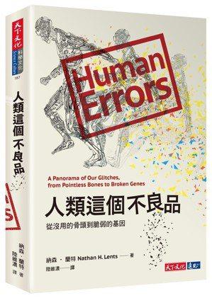 .書名:人類這個不良品:從沒用的骨頭到脆弱的基因.作者:納森‧蘭特 .譯...