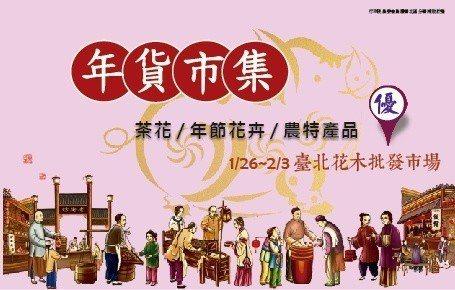 臺北花木批發市場年貨市集活動自1月26日起一連展出九天。臺北花木批發市場/提供