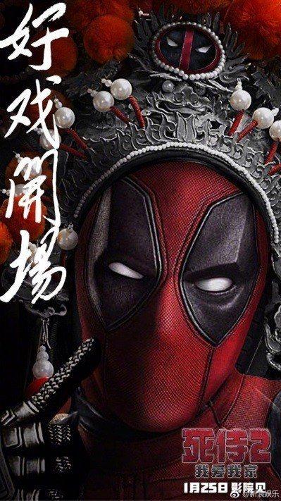 「死侍2:我愛我家」海報極具中國風。圖/摘自微博