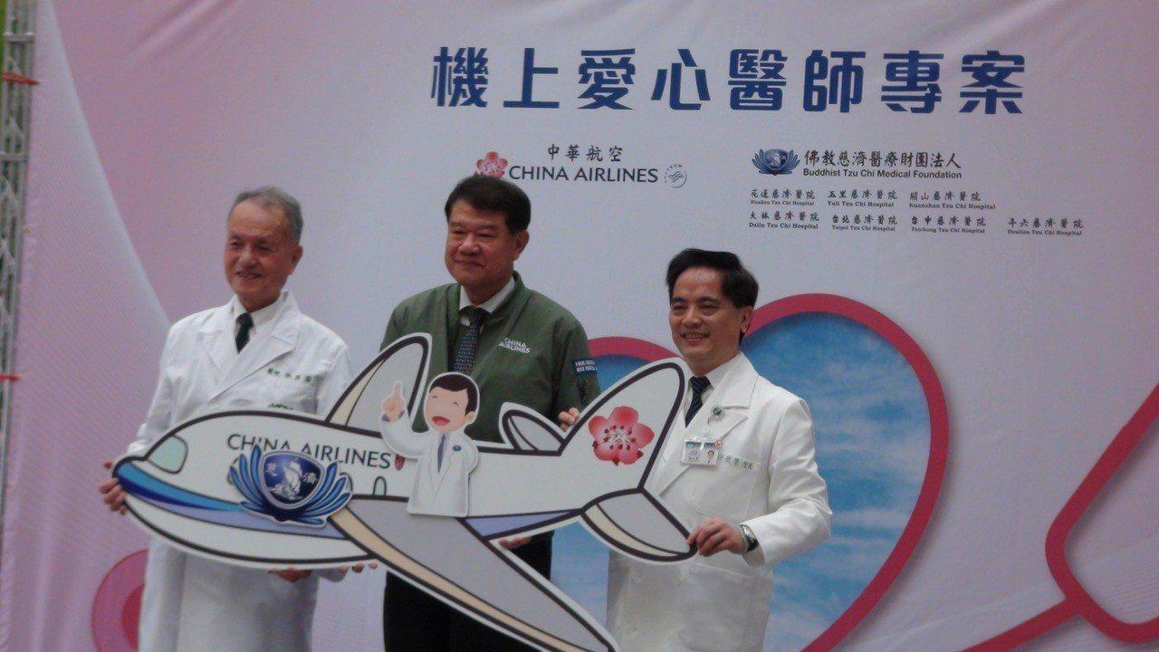 中華航空本著「慈悲為社會、善念為國家」的理念籌辦機上愛心醫師專案,獲得台灣醫界正...