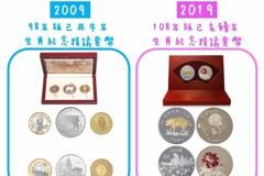 央行生肖套幣10年挑戰 發現少了一枚
