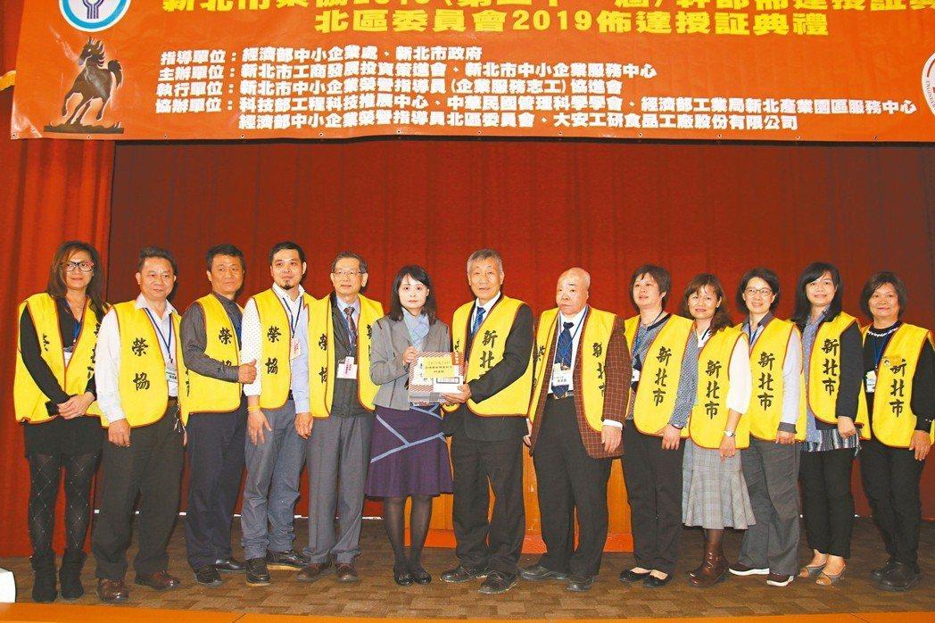 經濟部中小企業代處長蘇文玲(左六)與新北榮協幹部合影。 金萊萊/攝影