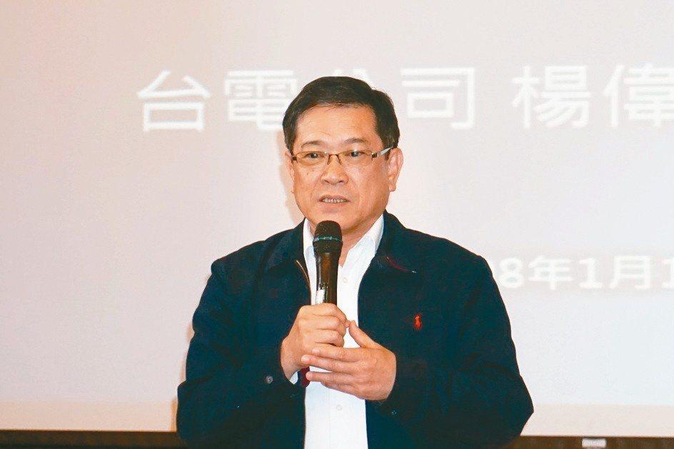 台電董事長楊偉甫。 金萊萊/攝影