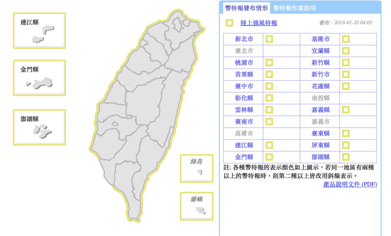 中央氣象局發布陸上強風特報。圖/翻攝自中央氣象局網站