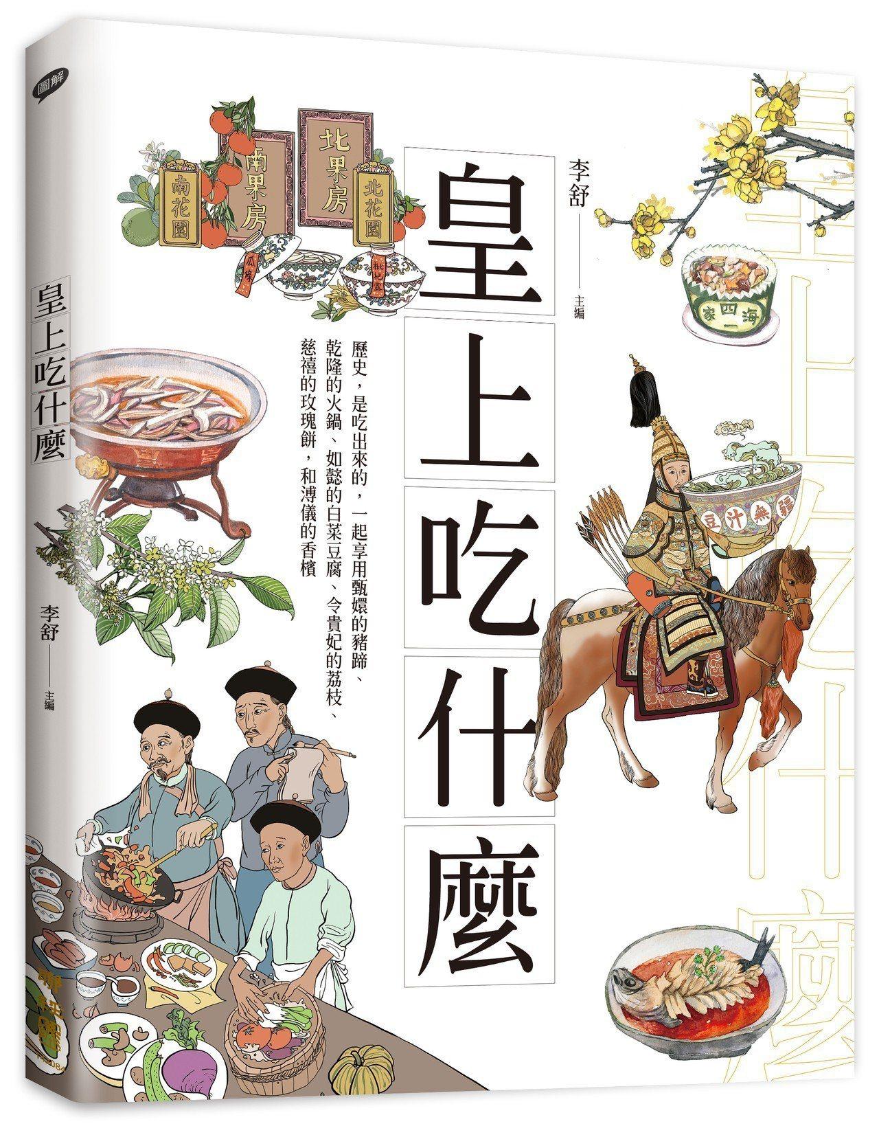 《皇上吃什麼》。圖/聯經出版提供