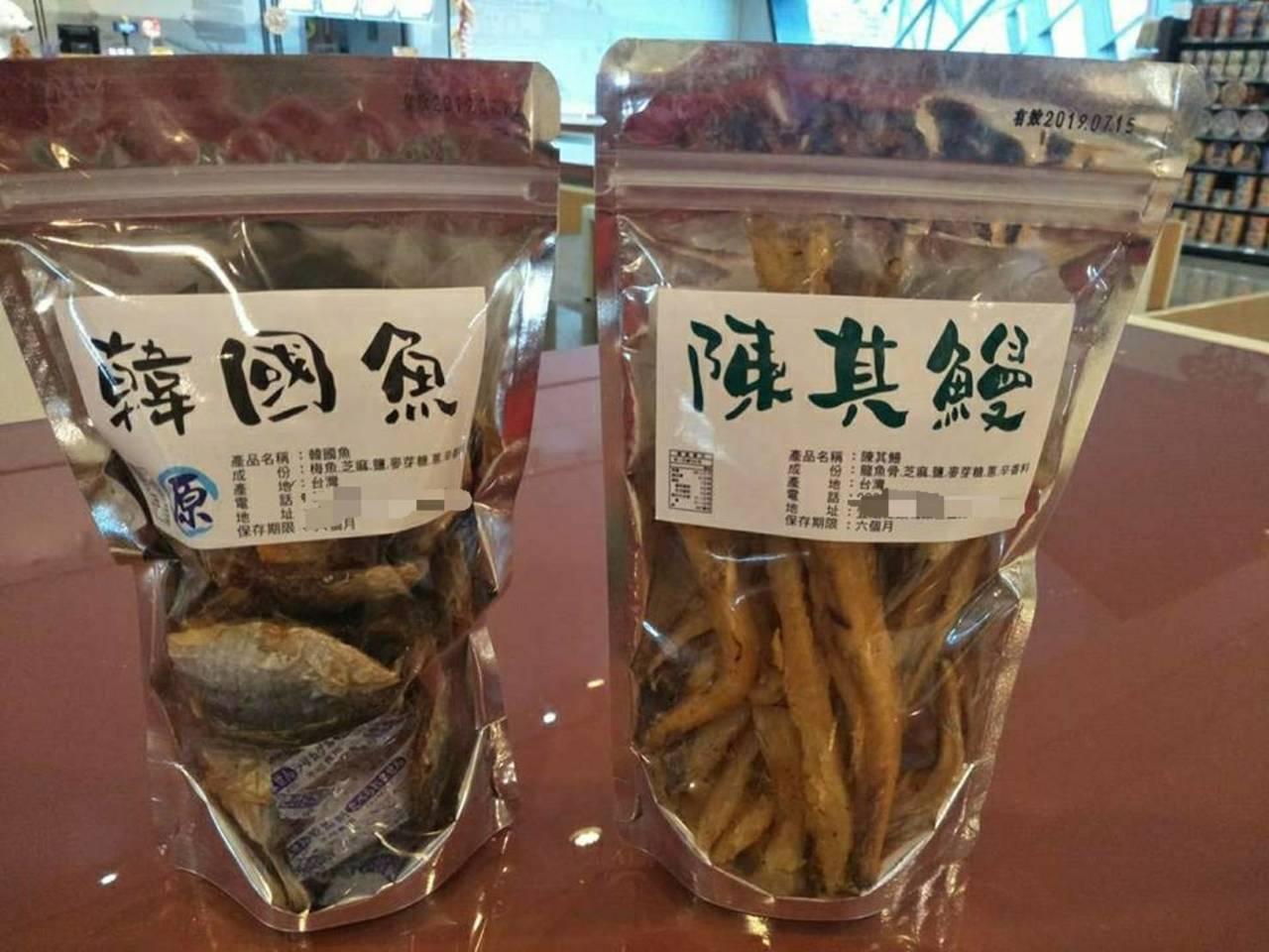 阿信師表示,韓國魚是竹筴魚魚乾,陳其鰻則是鰻魚骨乾燥而成,兩個都是選用龜山島的漁...