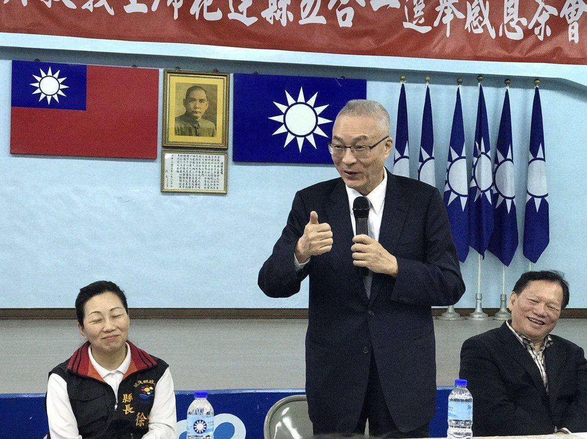 國民黨主席吳敦義(中)昨天到花蓮參加感恩茶會,大讚黨內各級候選人很爭氣,在中央無...