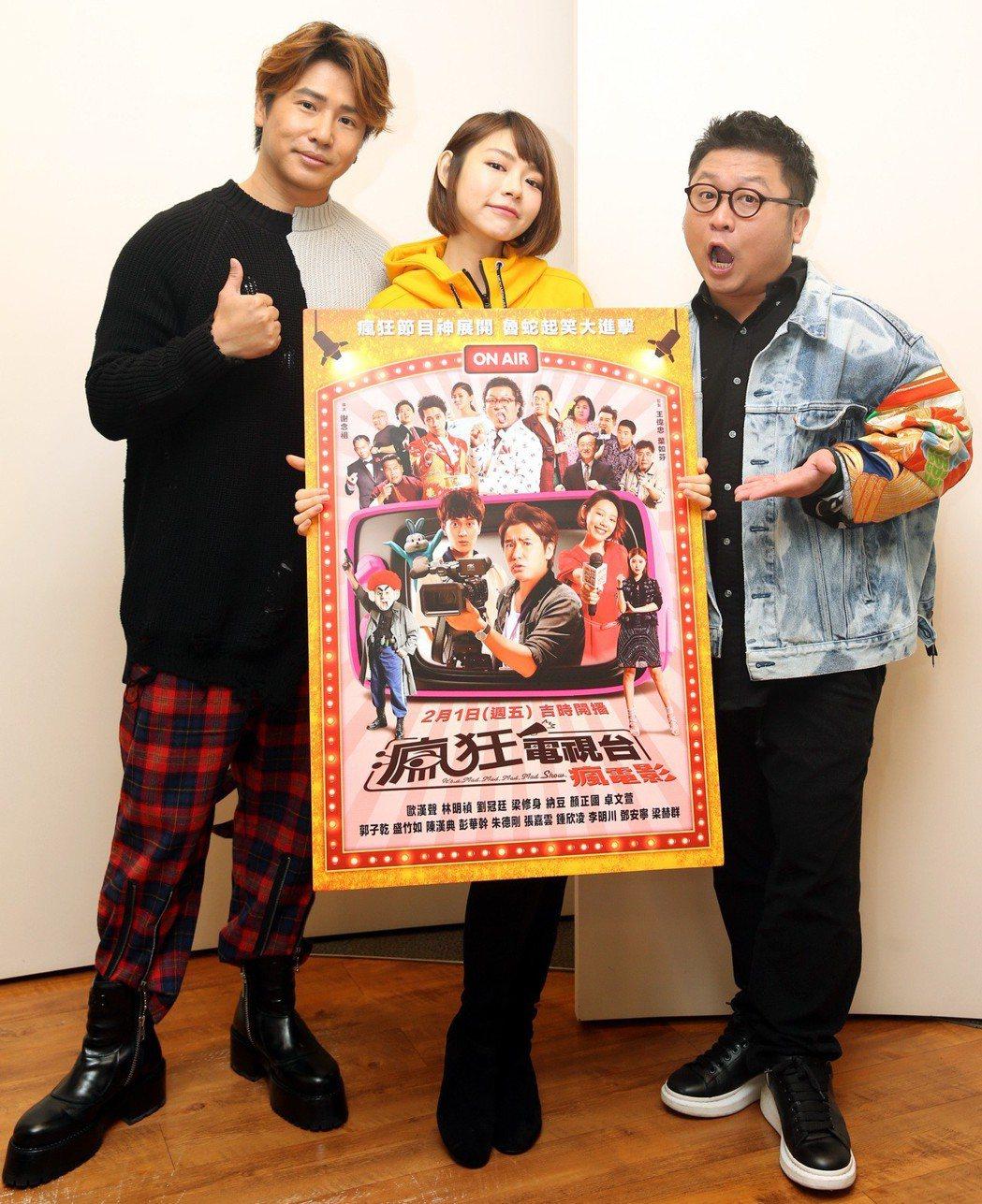 「瘋狂電視台瘋電影」演員歐漢聲(左起)、林明禎與納豆。記者侯永全/攝影