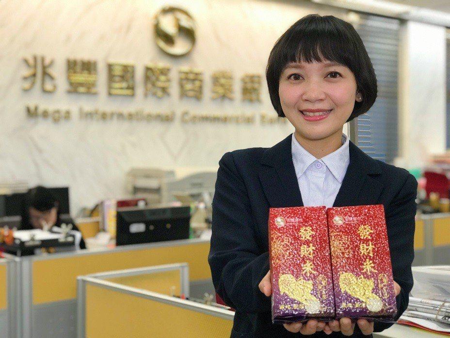 兆豐銀行舉辦出國結匯來兆豐銀行 鴻運「發財米」大放送活動,祝賀民眾興旺一整年。圖...