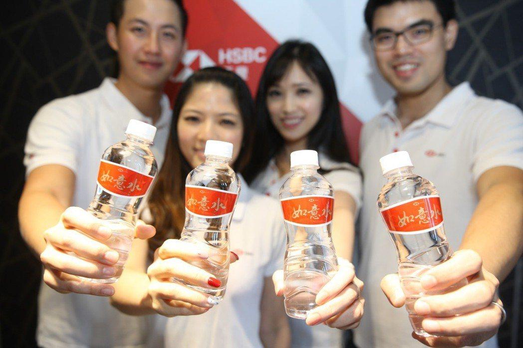 滙豐(台灣)商業銀行今年再度推出滙豐迎財如意水。全台分行共備有4萬8888瓶,每...