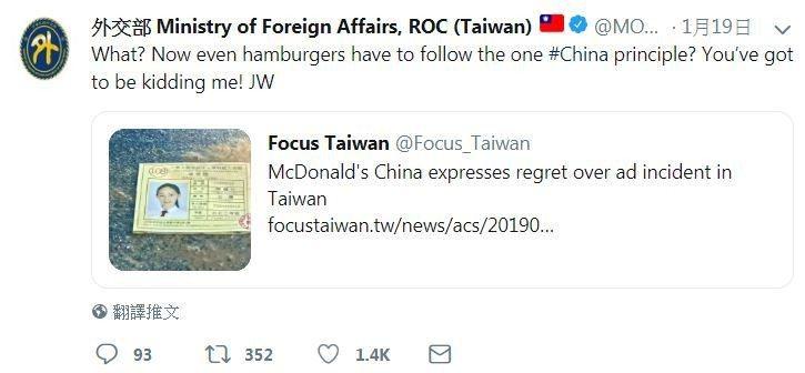 台灣麥當勞推出的滿福堡廣告,影片主角准考證寫「台灣」,引發中國網友崩潰、揚言抵制...