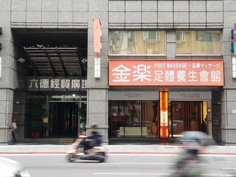 八德路三段上的金樂足體養生會館(牡丹館),招牌很醒目。 徐谷楨/攝影