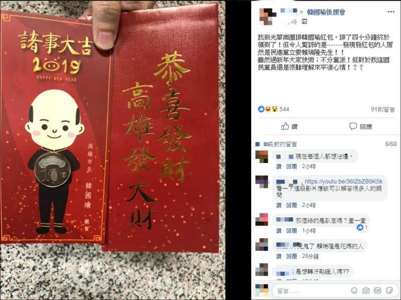 高雄市政府首次在現場發放20萬個韓國瑜官方版限量紅包,不少民眾排隊領取,但其中一...