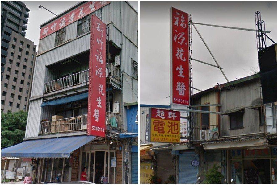 位於新竹東大路一段上有兩間「福源花生醬」招牌,讓慕名前來的民眾常常分不清楚 圖片...