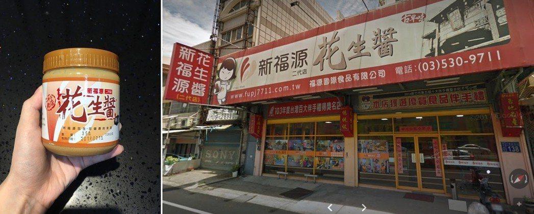 新福源花生醬是福源二代店,口味比較不甜 圖片來源/Dcard、GOOGLE街景地...