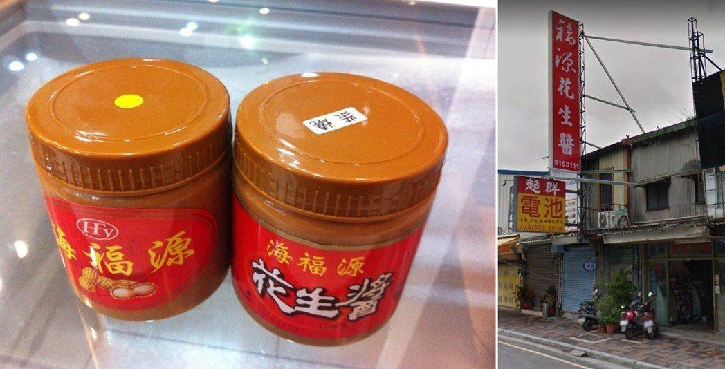 海福源花生醬主打特別柴燒風味 圖片來源/plurk