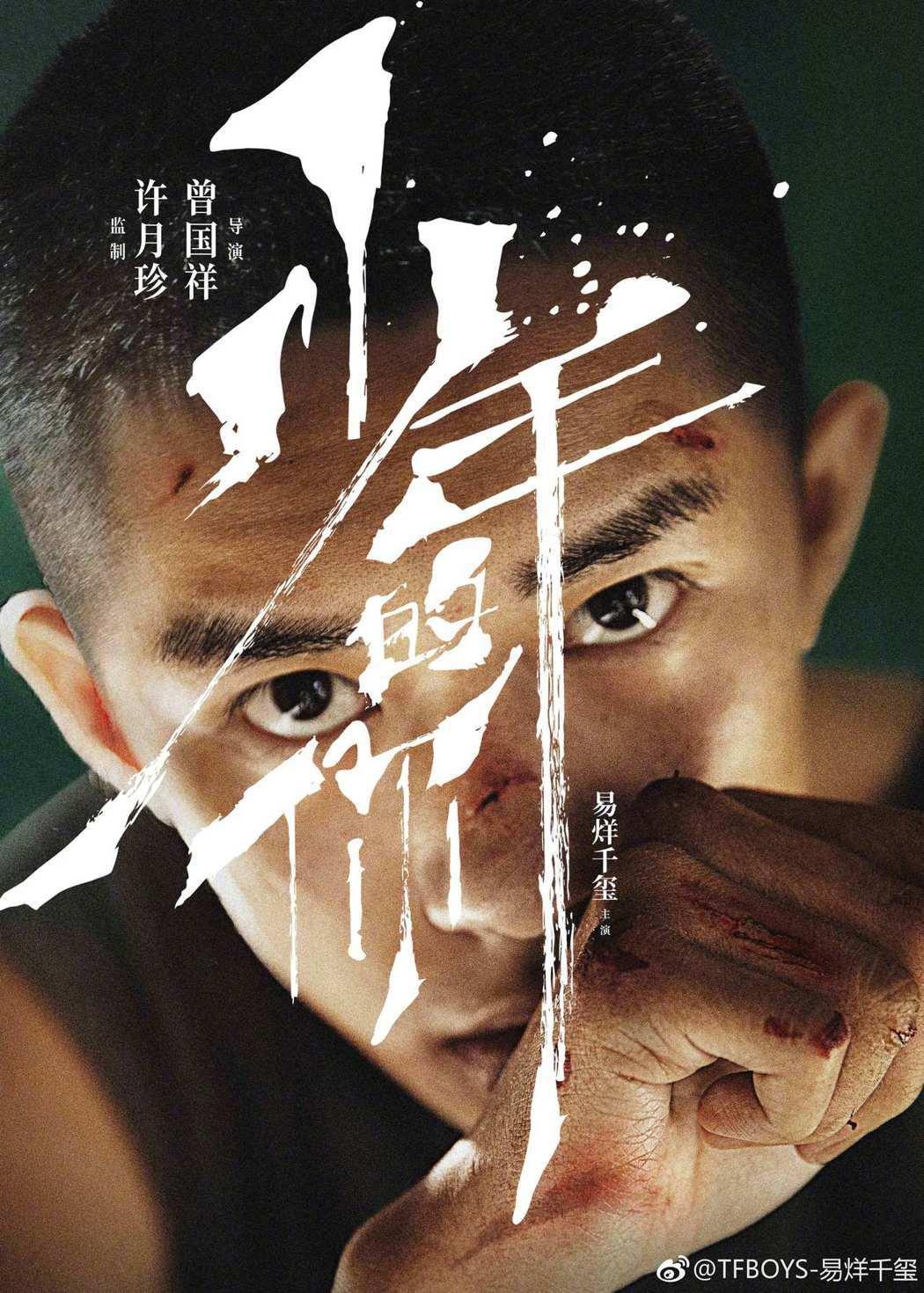 易烊千璽主演「少年的你」。圖/擷自微博