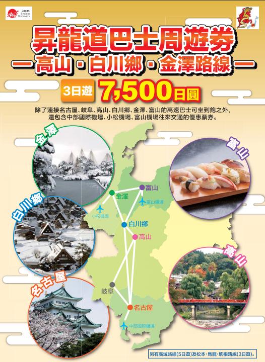 昇龍道巴士高速乘車券。 圖/www.meitetsu.co.jp/