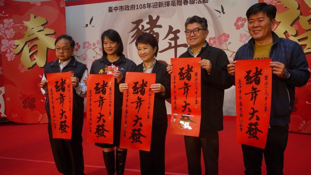 台中市長盧秀燕(中)的新年春聯「豬年大發」,充滿喜氣。記者洪敬浤/攝影