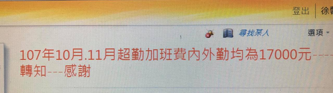 分局寄信通知10、11月份加班費可報至17000。記者江國豪/攝影