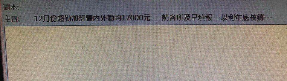 分局寄信通知12月份加班費可報17000。記者江國豪/攝影