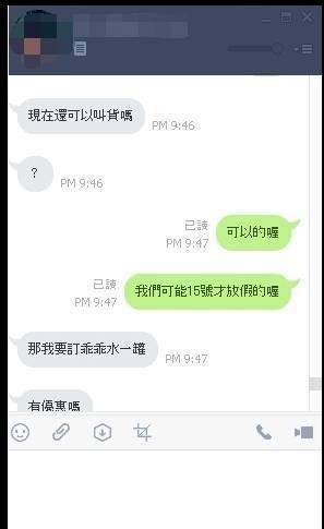 目前搜尋臉書,仍可見「乖乖水」相關廣告。記者袁志豪/翻攝