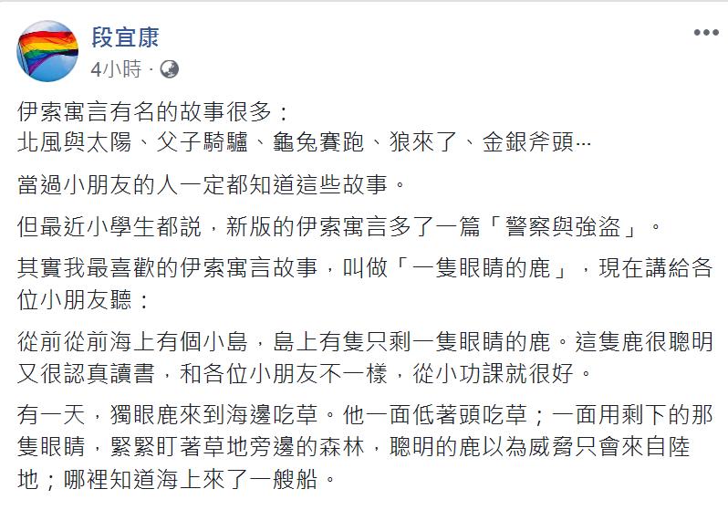 「強盜說」惹議 段宜康臉書酸柯文哲是「一隻眼睛的鹿」。圖/擷取自段宜康臉書