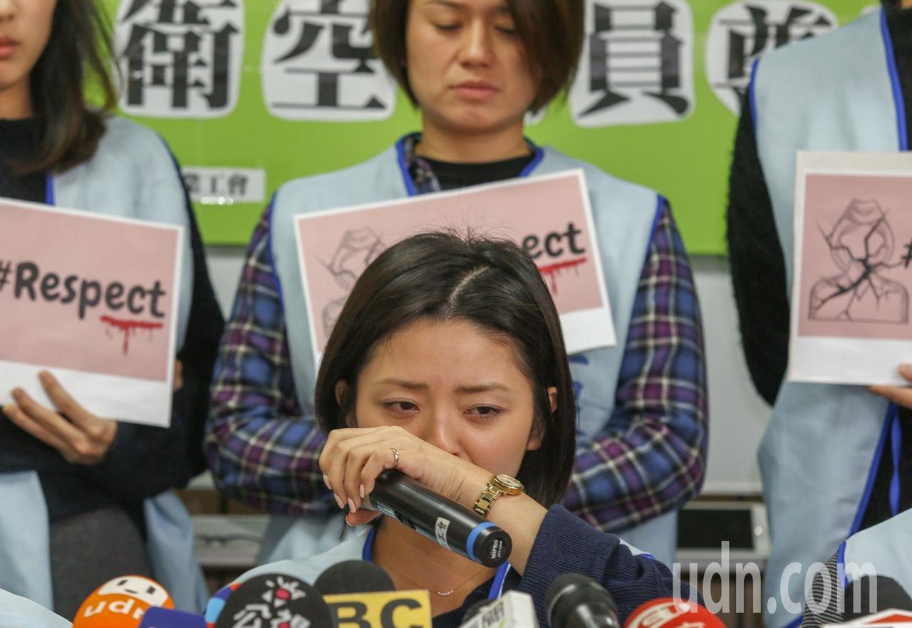 桃園市空服員職業工會下午在台北辦公室舉行空服員被迫「脫褲子、擦屁股」記者會,受害...