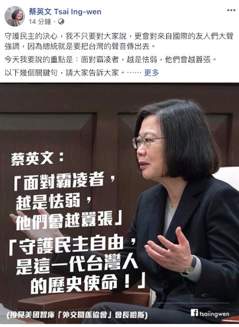蔡總統在臉書發文表示,面對霸凌者,越是怯弱,他們會越囂張。照片翻攝自總統臉書。