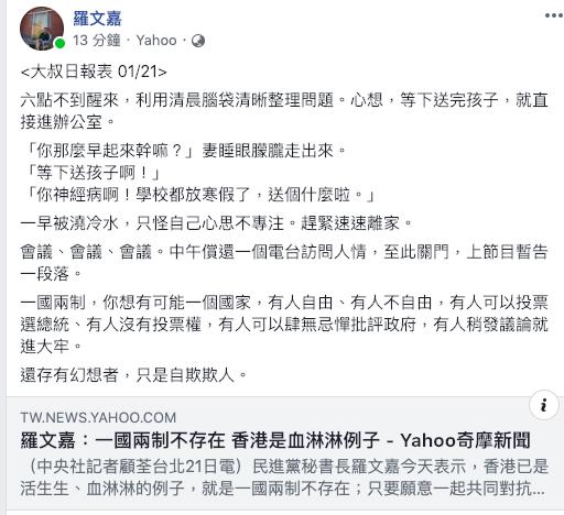 羅文嘉在臉書發文說,一國兩制,「還存有幻想者,只是自欺欺人。」照片翻攝自羅文嘉臉...