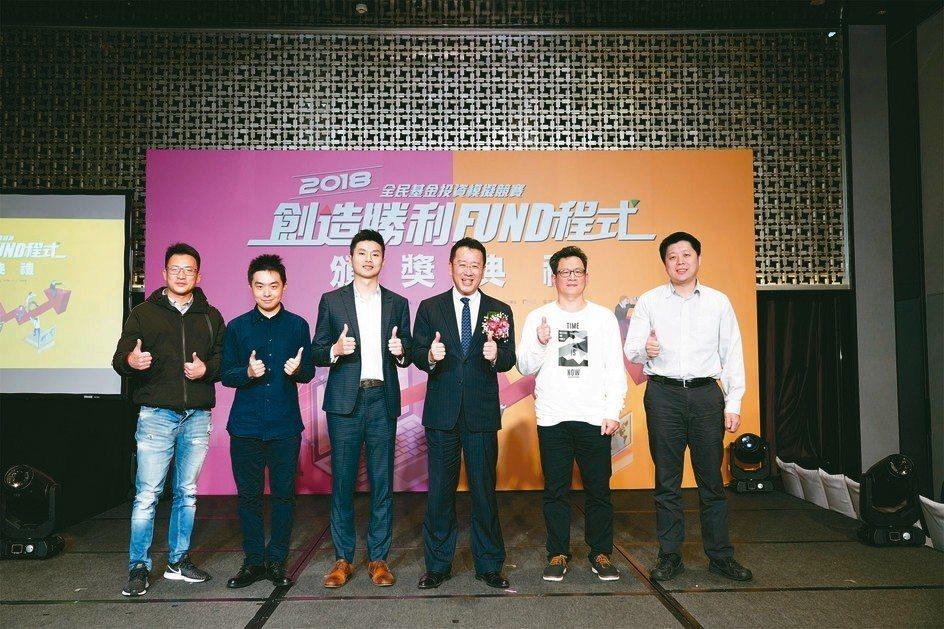 金管會顧立雄主委(右三)與2018年度「全民基金投資模擬競賽」社會組前五名得獎者...