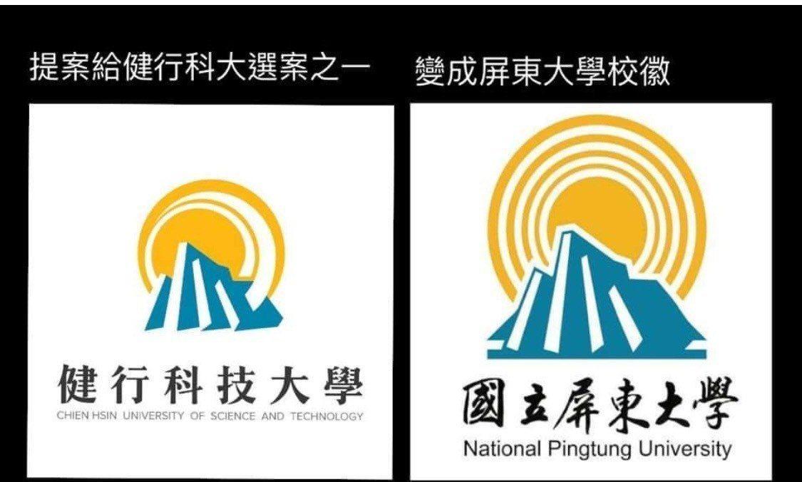 國立屏東大學的校徽被指與與設計師提案給健行科技大學的校徽雷同。圖/取自楊佳璋臉書