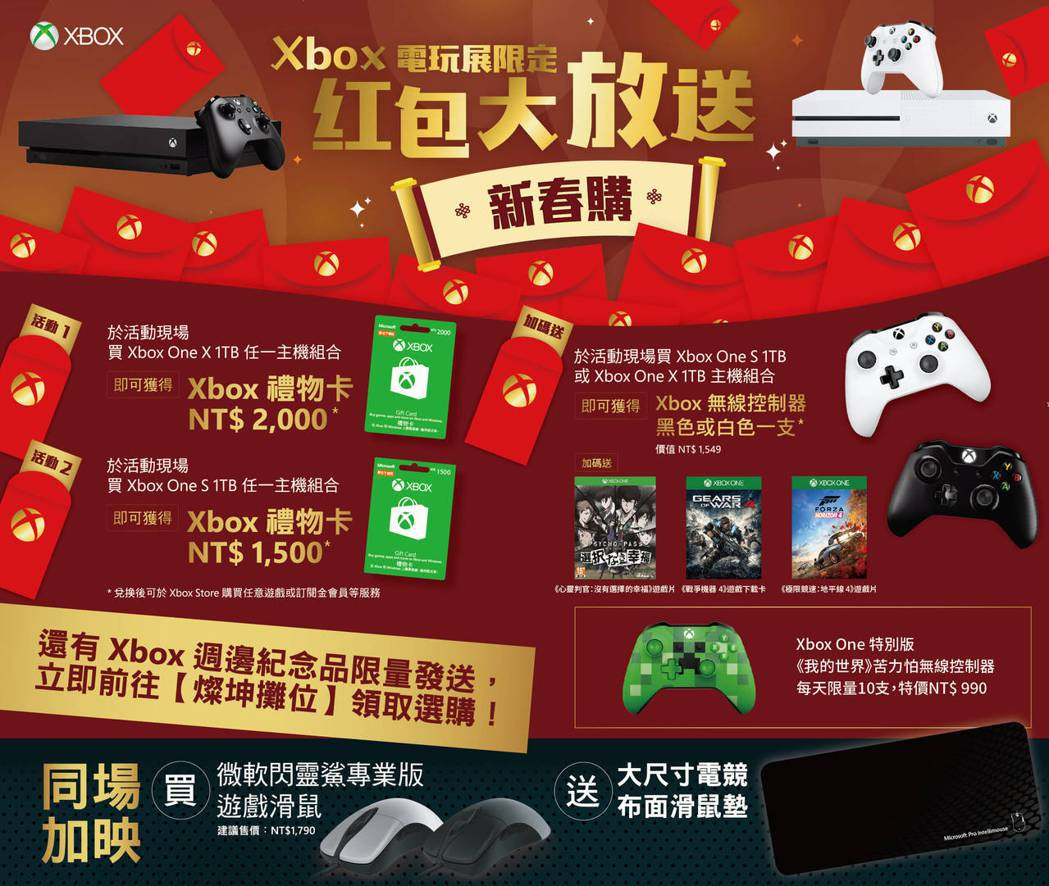 Xbox推電玩展限定優惠,購買Xbox One系列主機即送禮物卡、無線控制器和三...