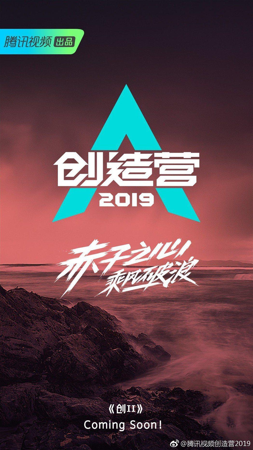 創造101第二季名稱為「創造營2019」。圖/擷自微博