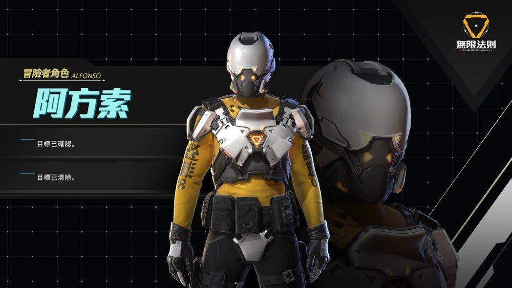 阿方索:特別行動部隊裝甲原型機駕駛員