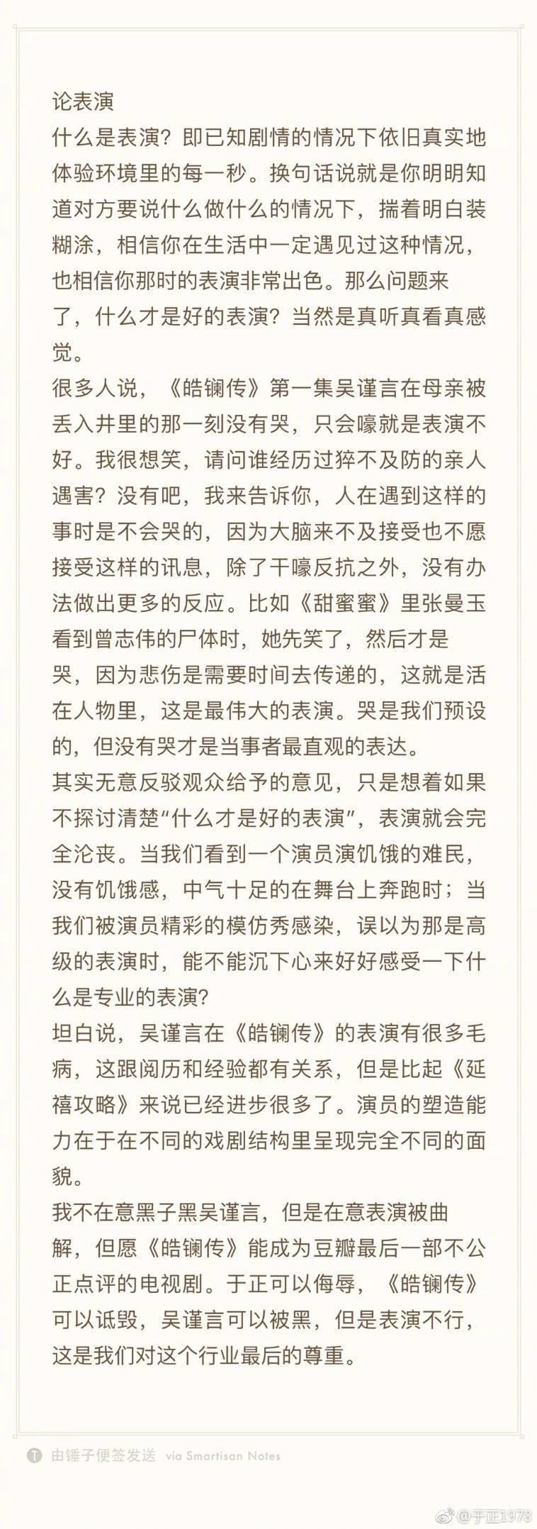 于正解釋吳謹言在「皓鑭傳」中挨轟「假哭」的批評。圖/摘自微博