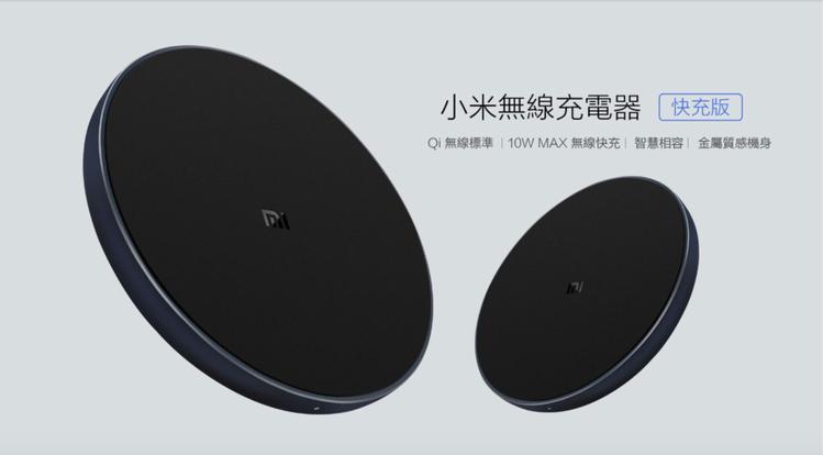 小米無線充電器(快充版),建議售價395元。圖/摘自小米台灣官網