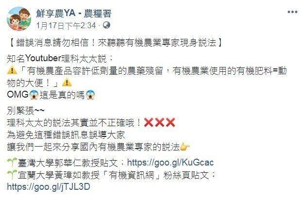 農糧署鮮享農YA官方臉書粉絲團,刊登有機專家的說法予以澄清。圖/農糧署提供