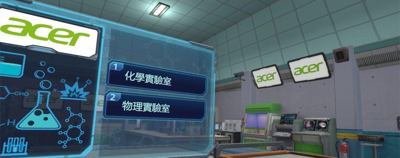 宏碁推出符合教育部課綱的「VR實驗場」教育學習應用。圖/宏碁提供