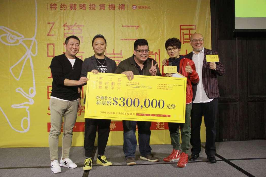屈中恆(左起)、唐從聖、劉亮佐頒獎給30萬元得主。圖/兩岸劇本創投平台提供
