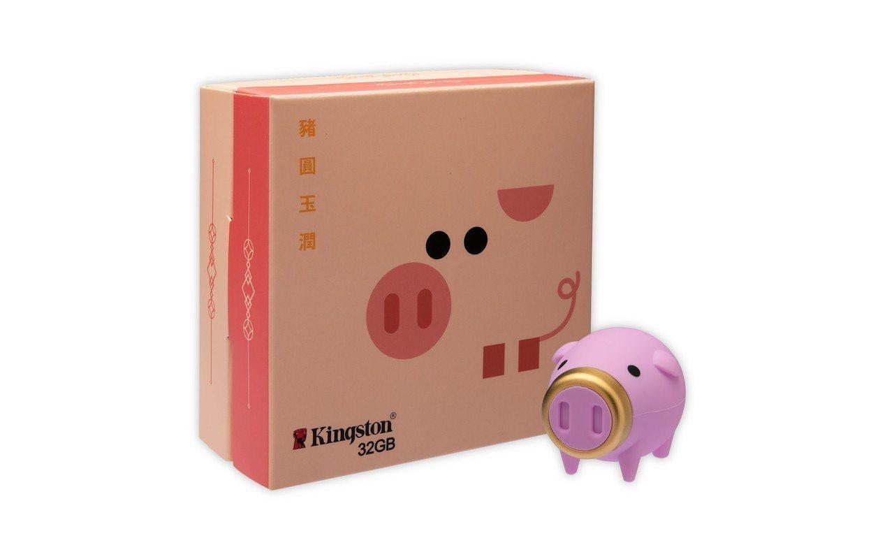 Kingston限量豬年隨身碟32GB,建議售價399元。圖/Kingston提...