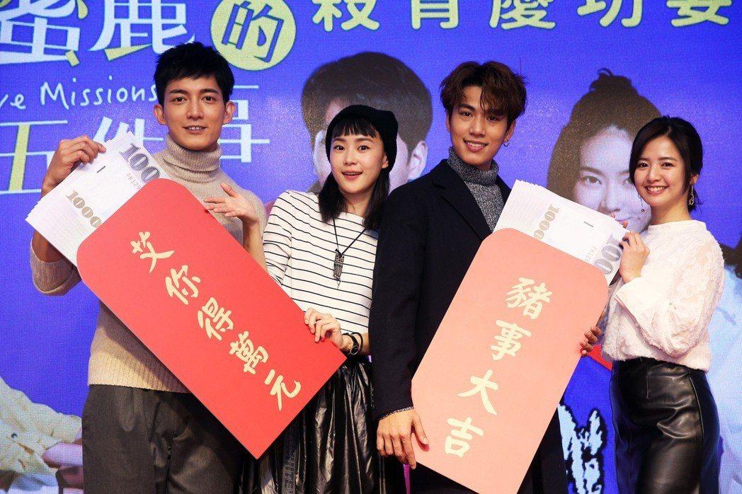 鍾瑶(左二)、林子閎(右二)、王家梁(左一)、臧芮軒(右一)出席東森「艾蜜麗的五...