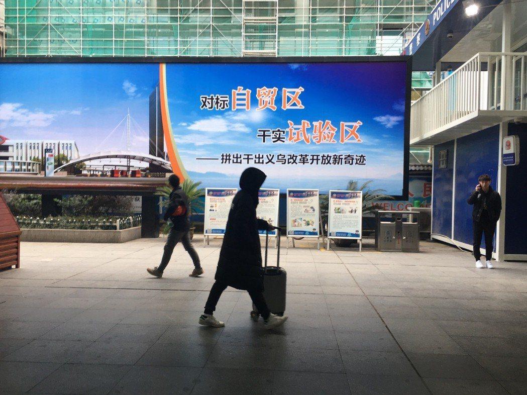 一出義烏火車站,就能看到這塊寫著義烏今年發展目標的宣傳招牌。 特派記者林則宏/攝...