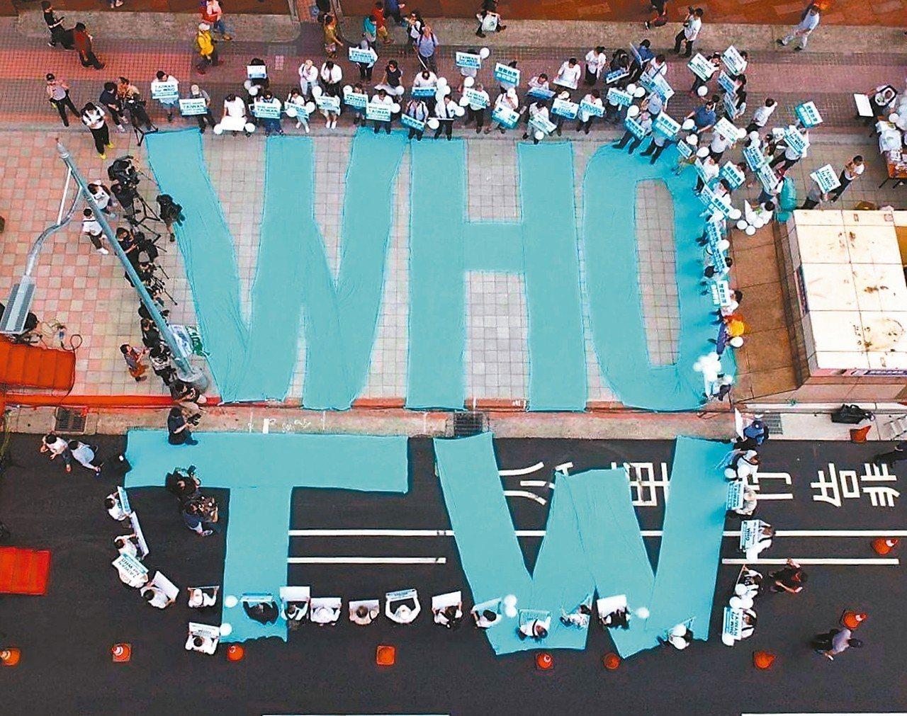 民間組織曾發起排字活動,推動台灣加入WHO。 資料照片/台灣健康空氣行動聯盟提供