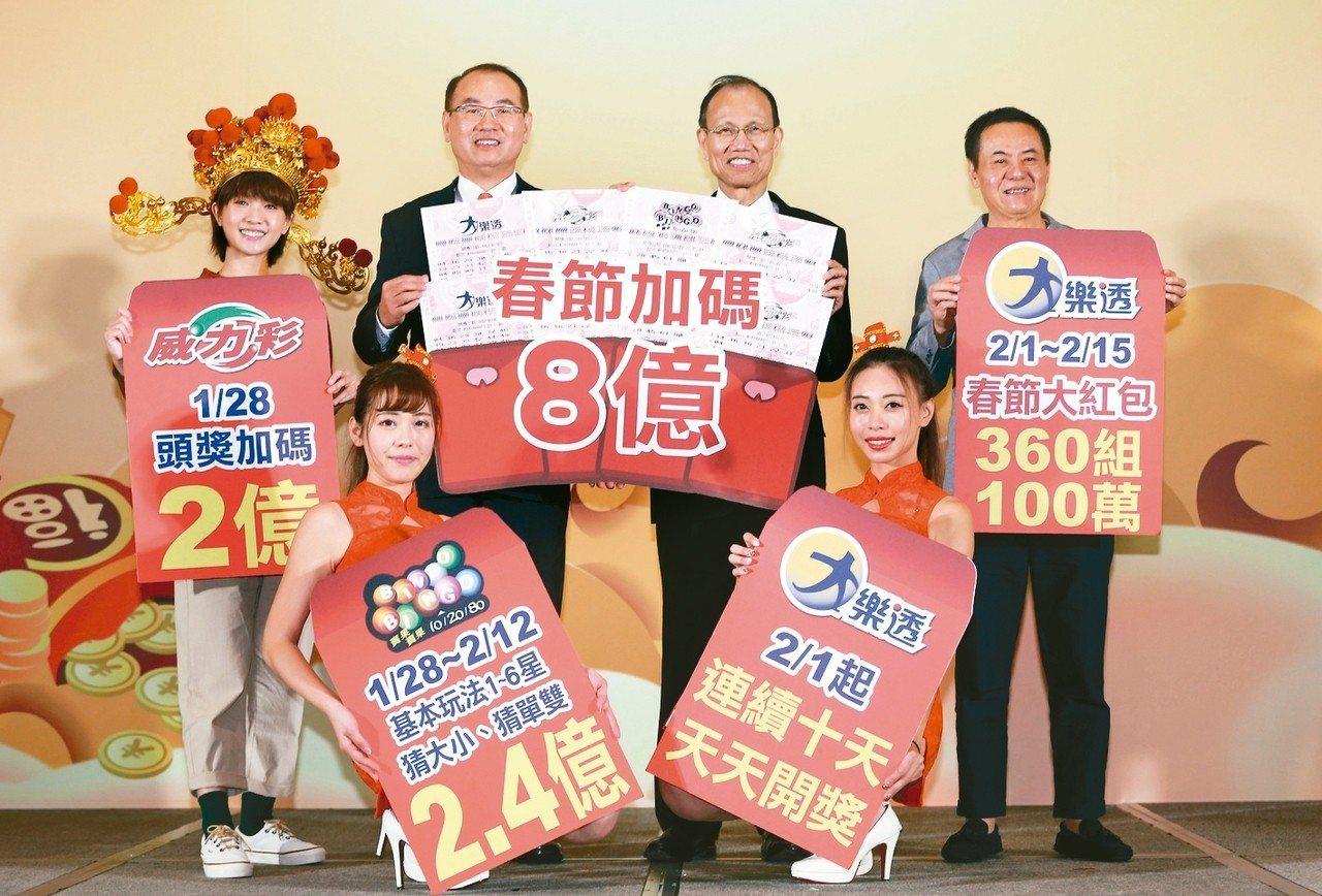 台灣彩券公司上午舉行108年春節加碼宣告記者會,台彩董事長薛香川(後排右二)宣布...
