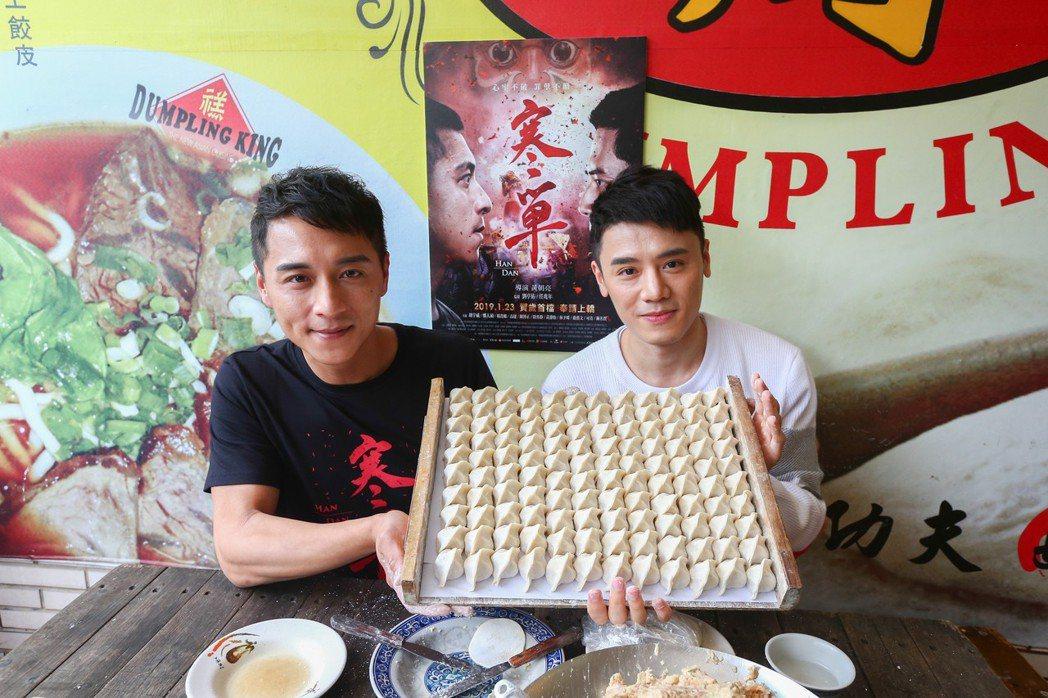 鄭人碩(左)、邱志宇(右)新春體驗包水餃,並祝粉絲新年快樂。記者葉信菉/攝影