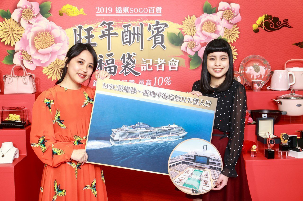 SOGO福袋初一大獎再抽價值19萬3,800元的MSC榮耀號~西地中海巡航11天...
