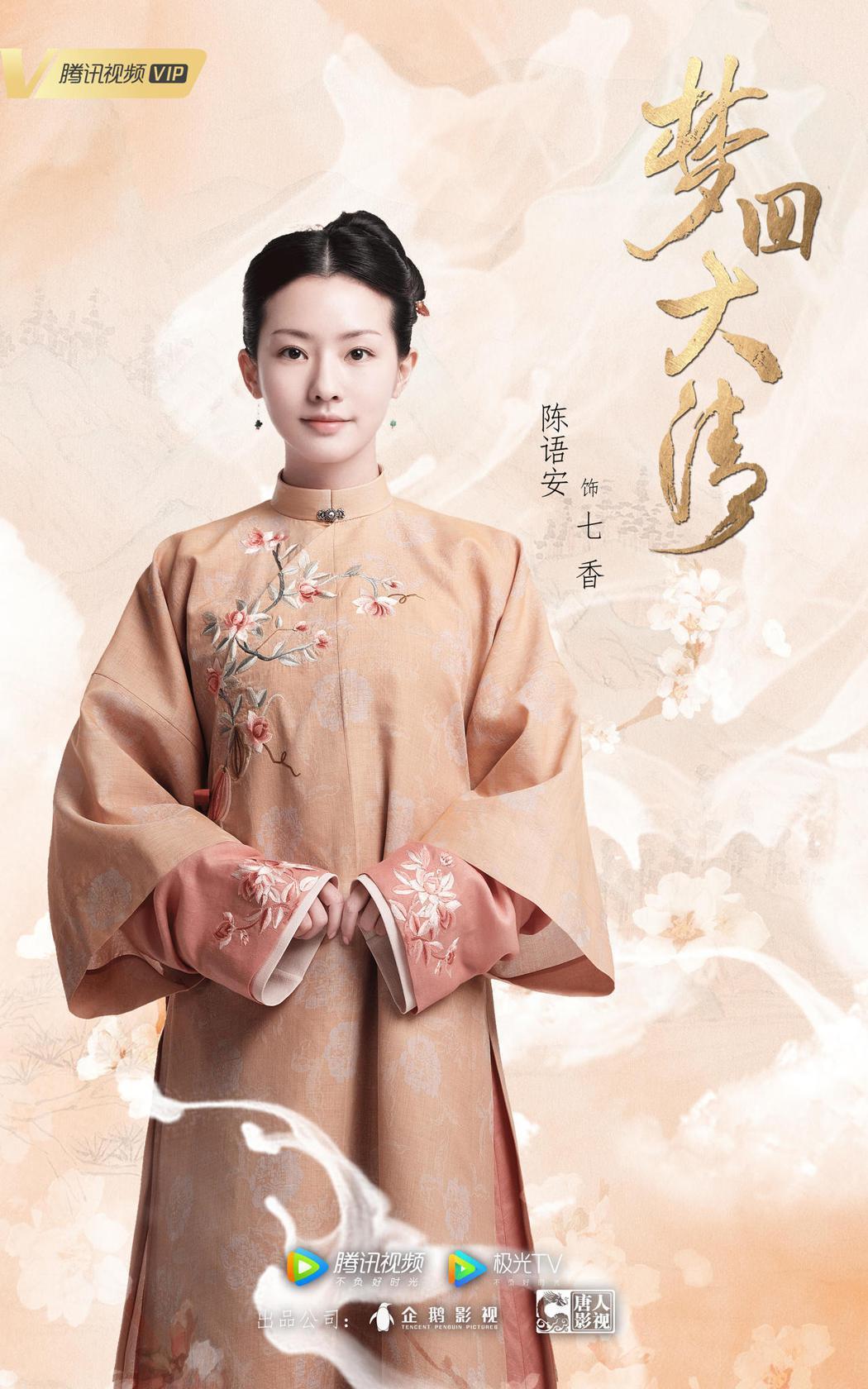 陳語安參演「夢回大清」。圖/唐人影視提供