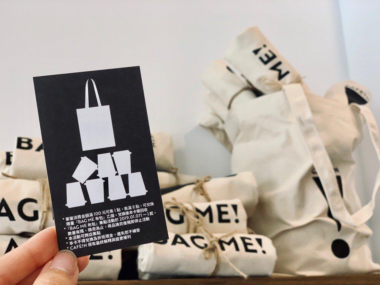 凡消費集滿八點即贈送一個帆布袋(單售180元)。記者張芳瑜/攝影